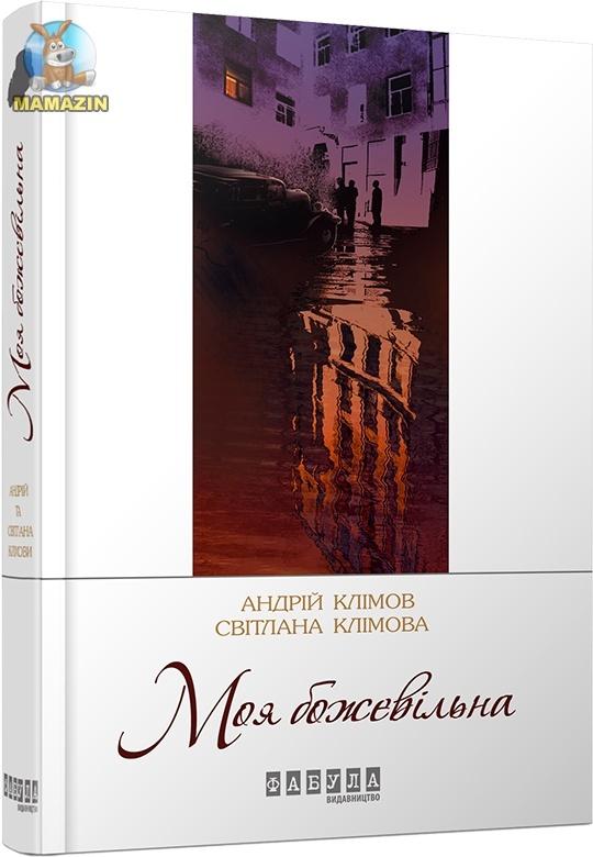 Книга «Моя божевільна» Андрей и Светлана Климовы (укр)