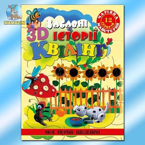 Книга Чарівна майстерня. Забавні історії в 3D квілінг