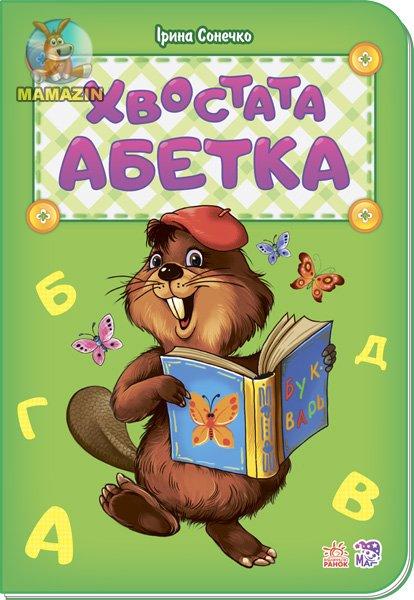Книжка Хвостата абетка (у)