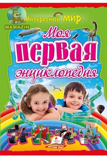 Моя первая энциклопедия (р)