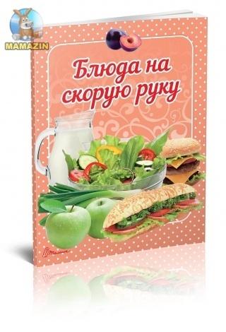 Книга Смачно! Рекомендуємо!: Блюда на скорую руку (рус)
