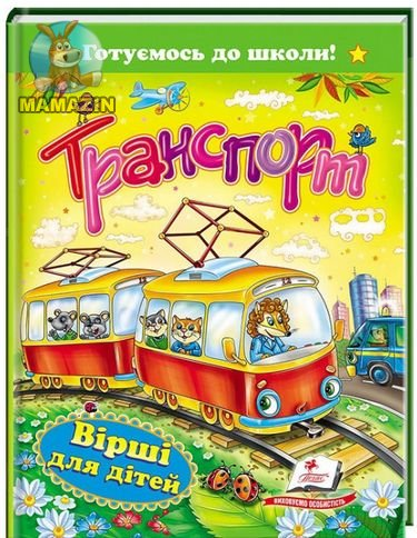 Книжка Транспорт. Вiршi для дiтей (у)