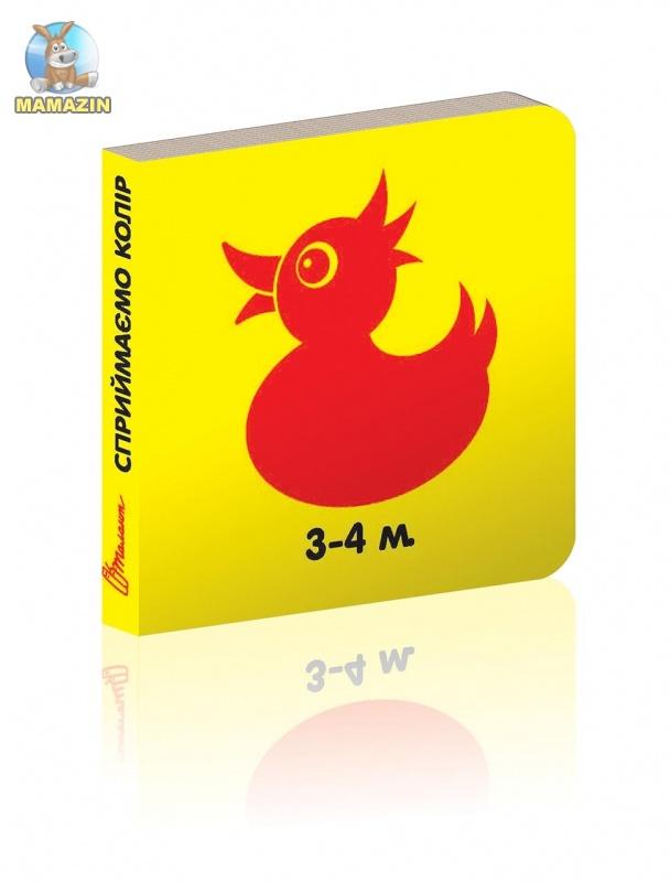Книга карамелька: Сприймаємо колір (від 3 до 4 міс.) укр