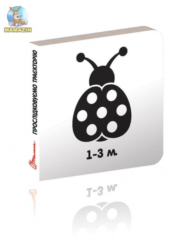 Книга детская Карамелька: Прослідковуємо траєкторію (від 1 до 3 міс.) укр