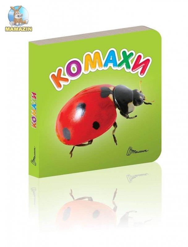 Книга детская Карамелька: Комахи (укр)