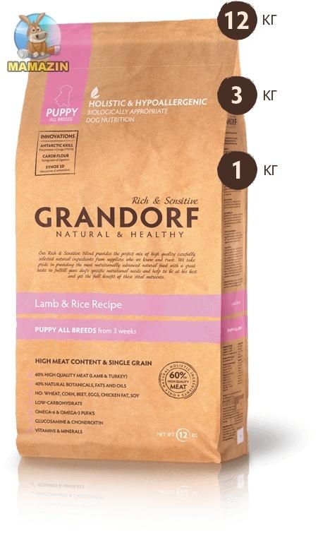 Сухой корм для щенков Grandorf Sensitive Care Holistic Lamb & Rice Puppy (ЯГНЕНОК С РИСОМ) 3кг