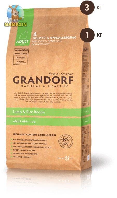 Сухой корм для собак мини пород Grandorf Lamb & Rice Mini (ЯГНЕНОК С РИСОМ) 1кг