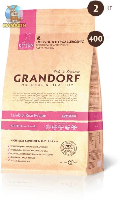 Сухой корм для котят Grandorf Lamb & Rice KITTEN (ЯГНЕНОК С РИСОМ) - 2кг