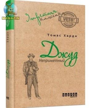 "Книга Т. Харди. ""Джуд Незаметный"""