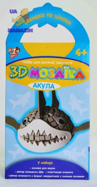 "Набор для творчества 3D Мозаика ""Акула""  1Вересня"