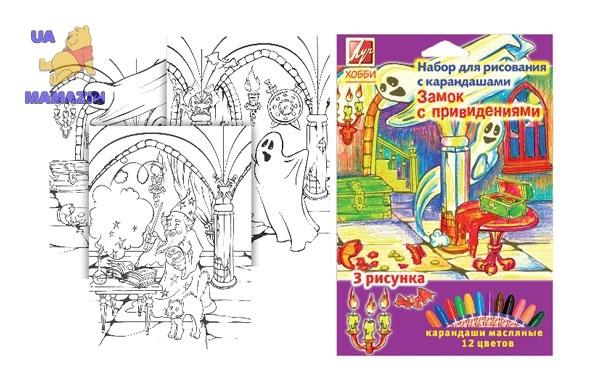 """Луч: Набор для рисования с карандашами """"Замок с привидениями"""""""