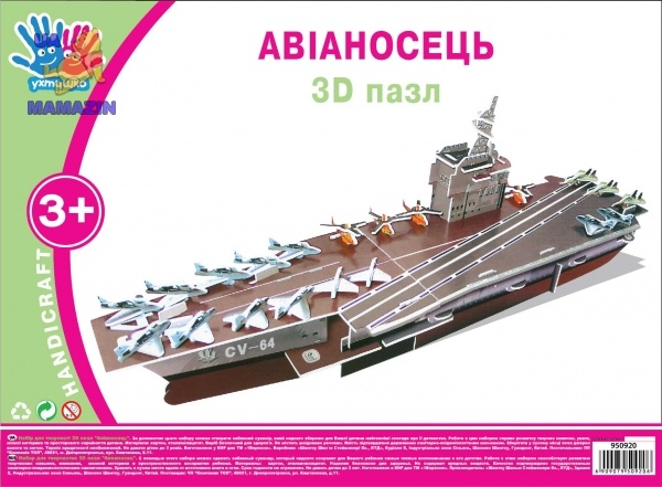"""Набор для творчества 3D Пазл """"Авианосец"""""""