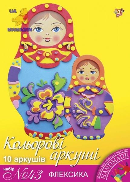 """Набор № 43 цветной """"Флексика""""  А4(10л)"""
