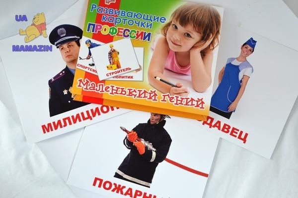 """Набор детских карточек """"Профессии"""", 15 шт в наборе"""