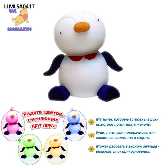 "Светильник ""Пингвин"""