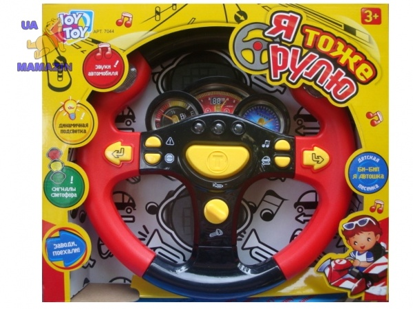Обучающий руль