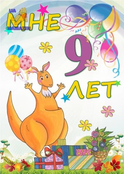 поздравление с днем рождения 11 лет: