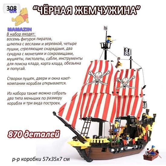 """Конструктор Брик Пиратский корабль """"Черная жемчужина"""""""