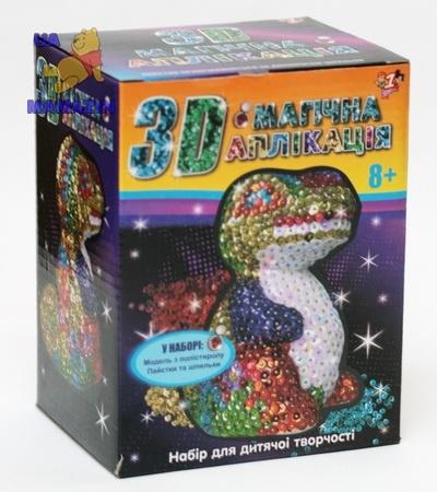 Волшебная 3D аппликация Динозавр