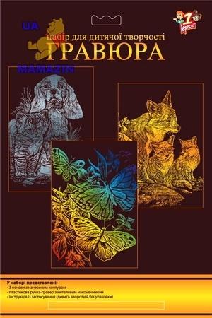 """Набор гравюр 3 в 1 (в наб. мiх: """"Лиса"""", """"Бабочка"""", """"Собака"""")"""