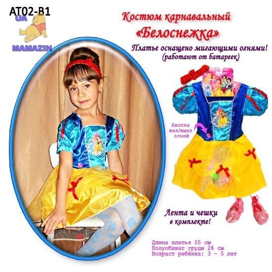 """Костюм """"Принцесса"""" с диадемой"""