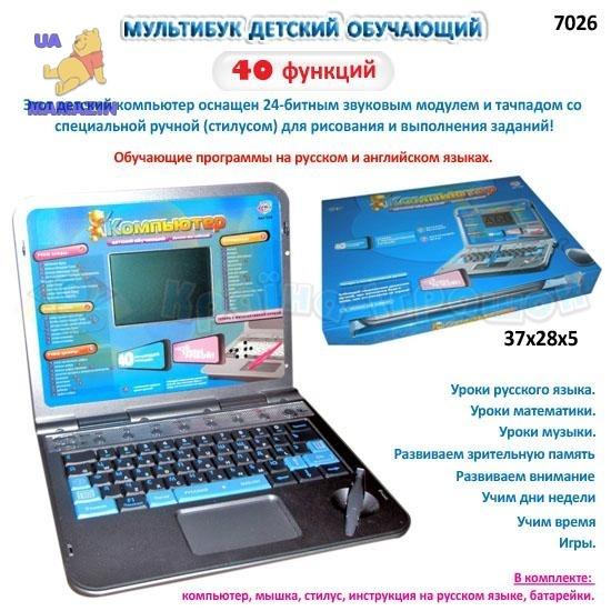 ДЕТСКИЙ КОМПЬЮТЕР c тачпадом и мышкой русско-английский 40 функций JoyToy