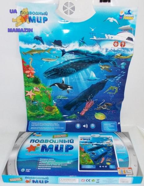 Плакат Подводный мир JoyToy