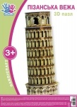 """Набор для творчества 3D пазл """"Пизанская башня"""""""