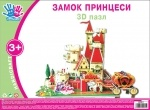 "Набор для творчества 3D пазл ""Замок принцессы"""
