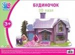 "Набор для творчества 3D пазл ""Домик"""