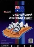 Пазл 3D Сиднейская опера