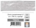 Лента декоративная, серебро