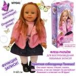 """Кукла интерактивная """"Танюша"""""""