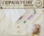 """Набор для творчества """"Скрапбукинг"""" № 4"""
