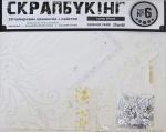 """Набор для творчества """"Скрапбукинг"""" № 6"""