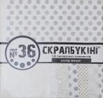 """Набор для творчества """"Скрапбукинг"""" №36"""