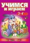 Книга Учимся и играем 3-4 года (р)