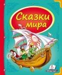 """Книжка """"Сказки мира"""" (КОРАБЛЬ) (рус)"""
