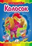 Книжка Колосок (р)
