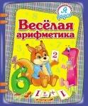 Книжка Веселая арифметика (р)