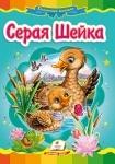 Книжка Серая шейка (р)