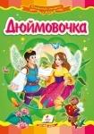 Книжка Дюймовочка (у)