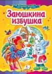 Книжка Заюшкина избушка (р)