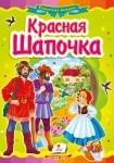 "Книжка картонная  ""Красная шапочка"""