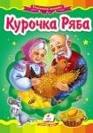 Книжка Курочка Ряба (р)