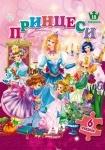 """Книжка-пазл """"Принцессы"""""""