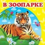 Книжка (малая) В зоопарке (р)