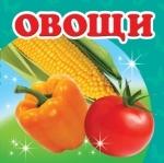 """Книжка картонная (малая) """"Овощи"""" (рус)"""