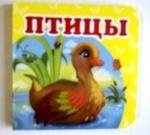 """Книжка картонная (малая) """"Птицы"""" (укр)"""
