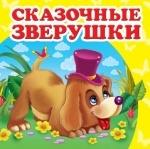 Книжка (малая) Сказочные зверушки (р)